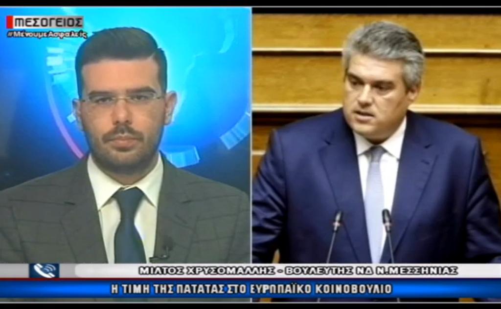 Μίλτος Χρυσομάλλης στο Κεντρικό Δελτίο Ειδήσεων στο Κανάλι Μεσόγειος 05/05/2020