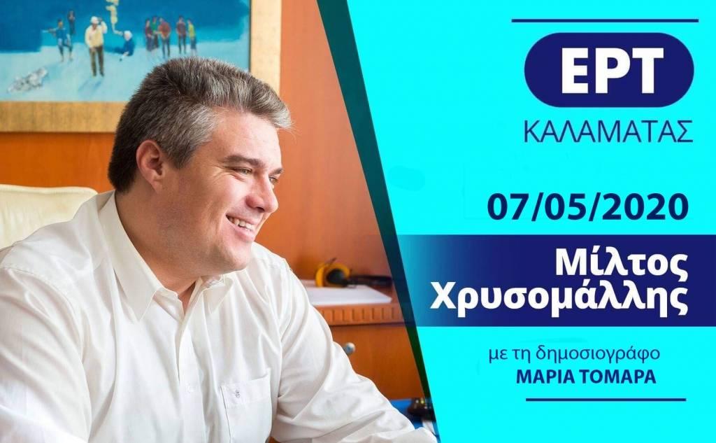 Μίλτος Χρυσομάλλης στην ΕΡΤ Καλαμάτας με την Μαρία Τομαρά 07/05/2020