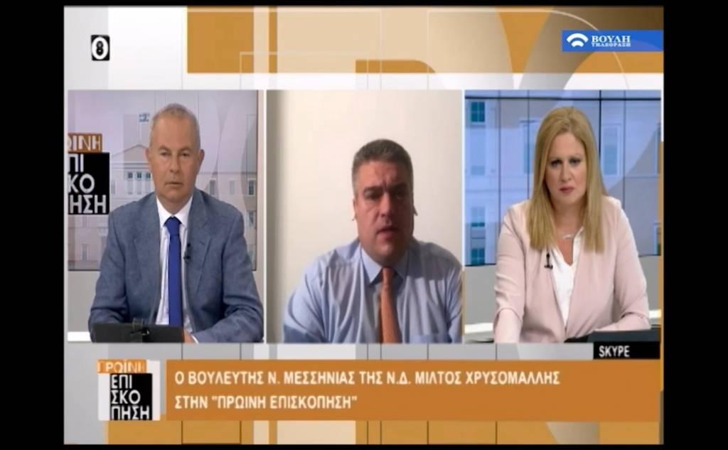 Μίλτος Χρυσομάλλης - Πρωινή Επισκόπηση - Κανάλι Βουλής - 11/6/2020