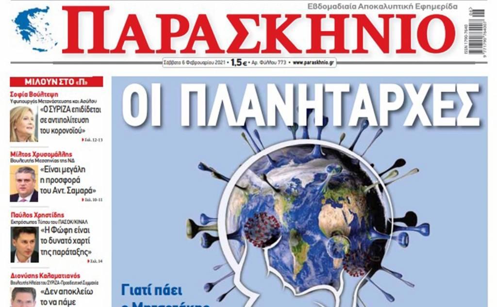 """Συνέντευξη του βουλευτή Μεσσηνίας Μίλτου Χρυσομάλλη στην εφημερίδα """"Παρασκήνιο"""" του Σαββάτου 06.02.2021"""