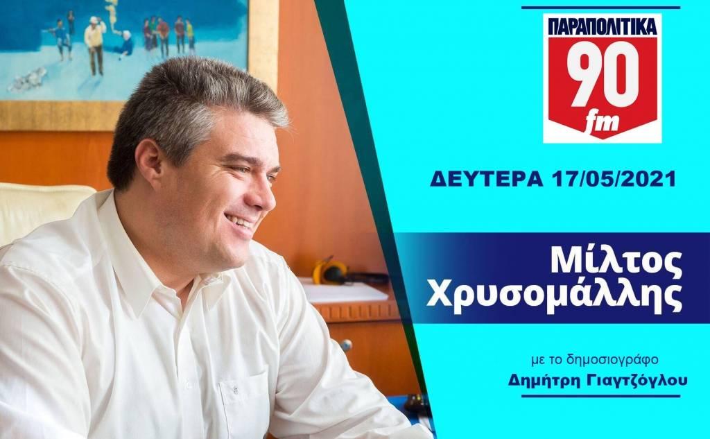 Συνέντευξη στον Δημήτρη Γιαγτζόγλου και στο ραδιόφωνο των Παραπολιτικών 90,1FM