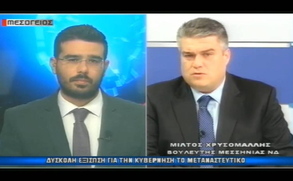 Μίλτος Χρυσομάλλης στo Κεντρικό Δελτίο Ειδήσεων στο Κανάλι Μεσόγειος