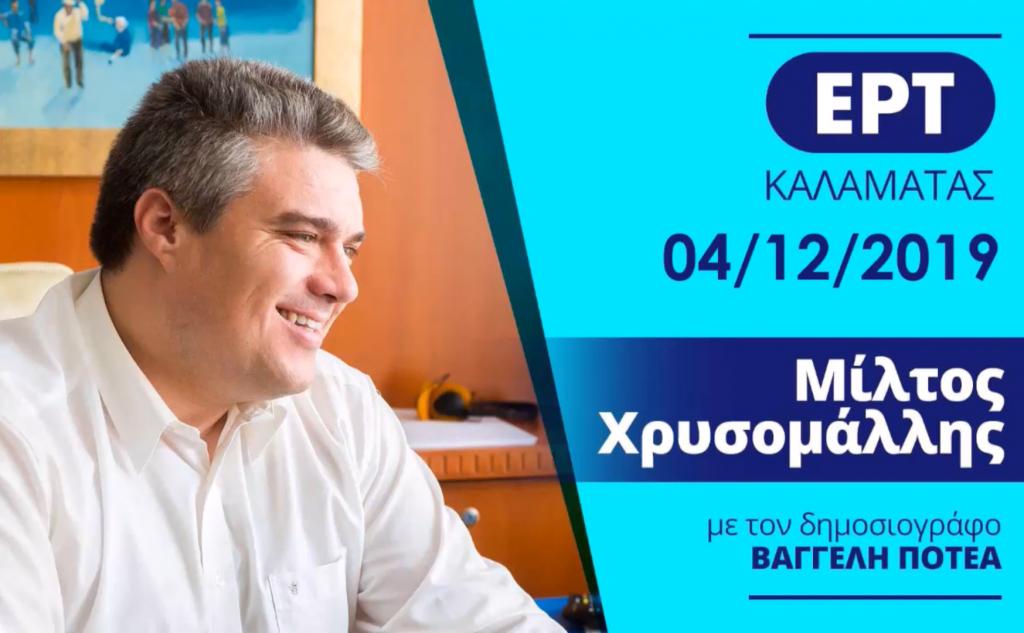 Μίλτος Χρυσομάλλης στην ΕΡΤ Καλαμάτας 04/12/2019