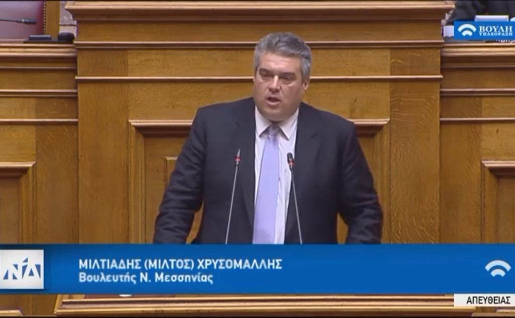 Ομιλία μου στην Ολομέλεια της Βουλής για τον Προϋπολογισμό 2020