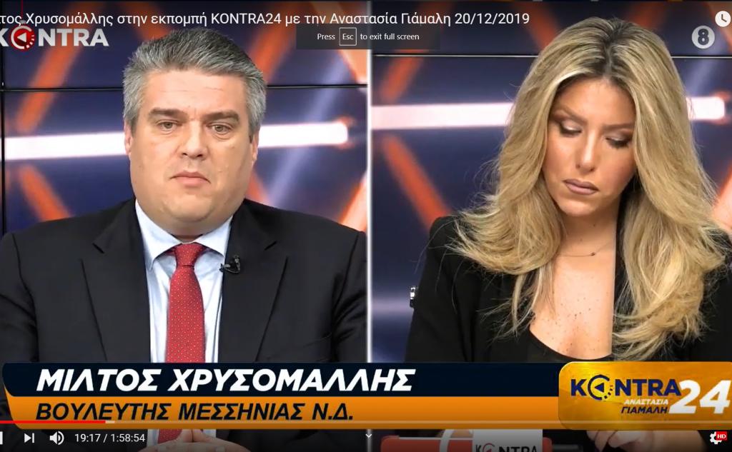 Μίλτος Χρυσομάλλης - Nίκος Τόσκας στην εκπομπή KONTRA24 με την Αναστασία Γιάμαλη 20/12/2019