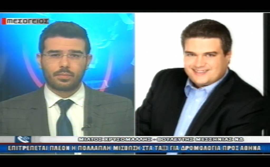 Μίλτος Χρυσομάλλης στο Κεντρικό Δελτίο Ειδήσεων στο Κανάλι Μεσόγειος 06/02/2020