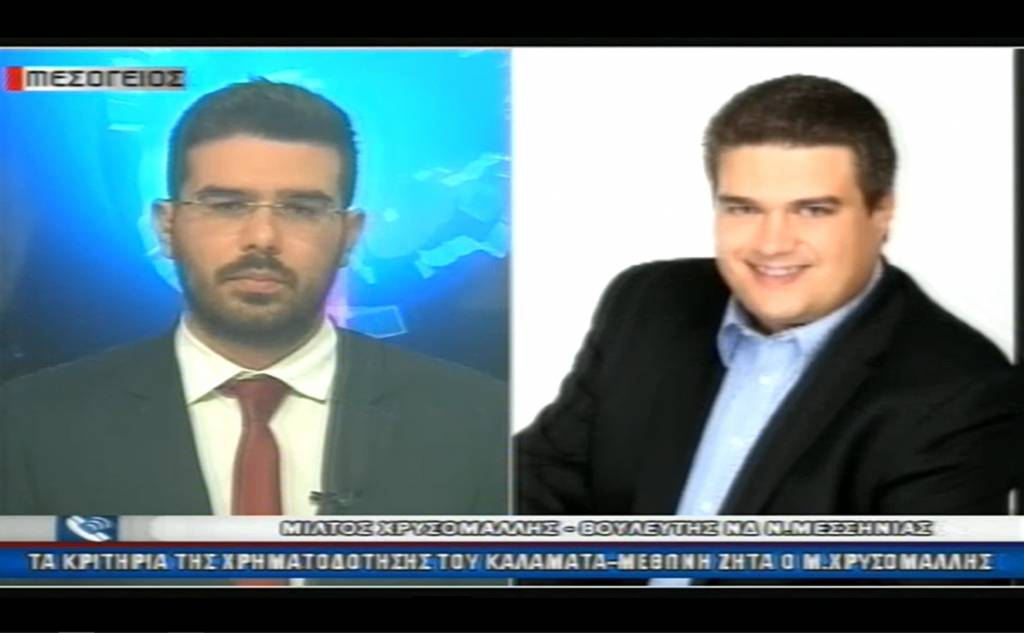 Μίλτος Χρυσομάλλης στο Κεντρικό Δελτίο Ειδήσεων στο Κανάλι Μεσόγειος 20/02/2020