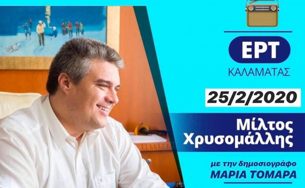 Μίλτος Χρυσομάλλης στην ΕΡΤ Καλαμάτας 25/02/2020