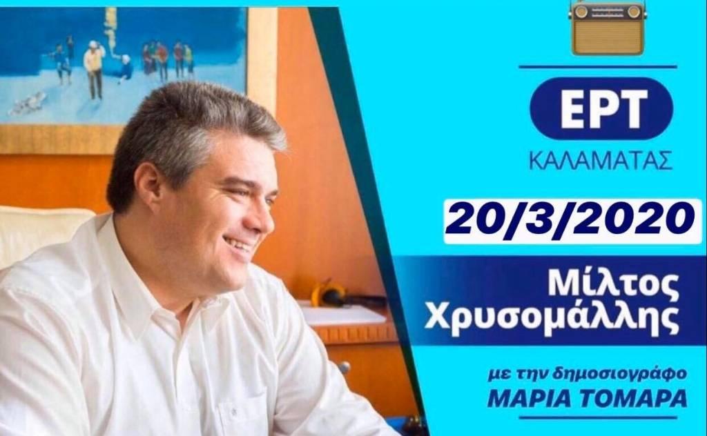Μίλτος Χρυσομάλλης στην ΕΡΤ Καλαμάτας 20/03/2020