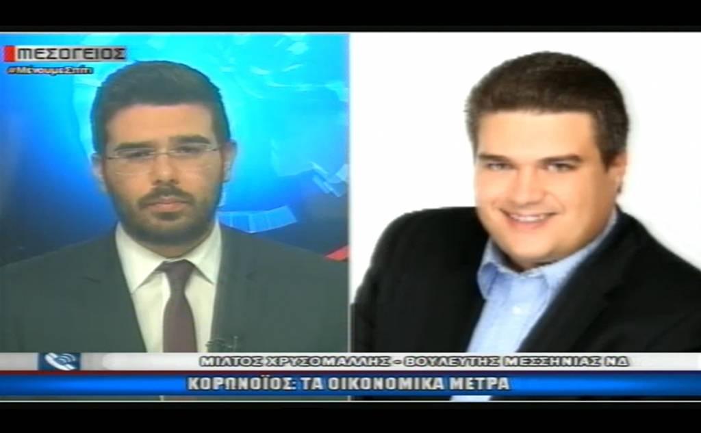 Μίλτος Χρυσομάλλης στο Κεντρικό Δελτίο Ειδήσεων στο Κανάλι Μεσόγειος 23/03/2020