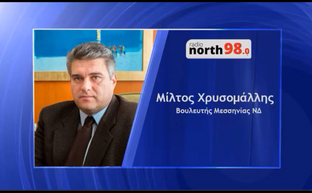 Μίλτος Χρυσομάλλης στο Radio North 98.0  03/04/2020