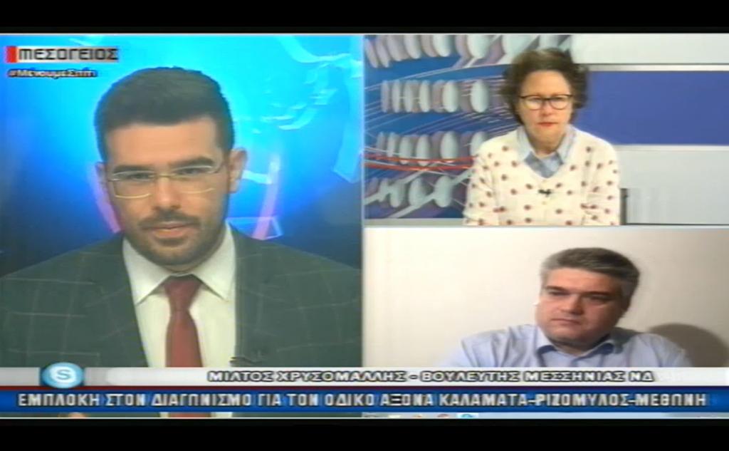 Μίλτος Χρυσομάλλης στο Κεντρικό Δελτίο Ειδήσεων στο Κανάλι Μεσόγειος 8/04/2020